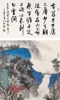 心到云间图 立轴 设色纸本 -  - 中国书画 - 2011年迎春拍卖会 -中国收藏网