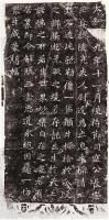 龙门二十品 -  - 古籍善本专场 - 2011春季拍卖会 -中国收藏网