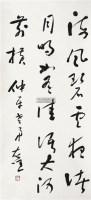 书法 立轴 水墨纸本 - 于右任 - 书画 - 2012新年艺术品拍卖会 -中国收藏网