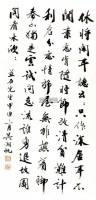 行书自作诗 镜心 纸本 - 116172 - 书法专场 - 2011首届秋季艺术品拍卖会 -中国收藏网