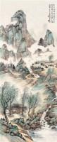 郑昶 1932年作 山水 立轴 设色纸本 - 125811 - 中国书画 - 2006秋季文物艺术品展销会 -收藏网