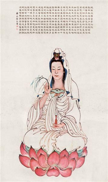 温永琛 观音 -  - 书画、瓷器、玉器等综合拍卖会 - 2007年第123期迎春拍卖会 -收藏网