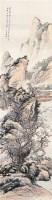 山水 立轴 设色纸本 - 吴镜汀 - 中国书画(一) - 2006年秋季拍卖会 -中国收藏网