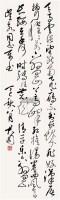 书法 镜心 纸本 - 4821 - 中国书画一 - 2011首届大型书画精品拍卖会 -中国收藏网