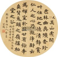 楷书团扇 团扇 水墨绢本 -  - 中国书画(一) - 2011春季拍卖会 -收藏网