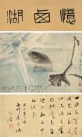 春冰初解 立轴 设色纸本 - 5001 - 中国近现代书画 - 2006冬季拍卖会 -收藏网
