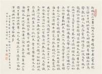 楷书 镜片 纸本 -  - 中国书画艺术品专场 - 2011年秋季艺术品拍卖会 -收藏网