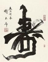 """书法""""寿"""" 立轴 水墨纸本 - 25947 - 中国当代水墨 - 2011年春季拍卖会 -收藏网"""