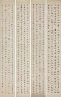 行书 四屏 水墨纸本 - 18511 - 中国书画 - 2008秋季艺术品拍卖会 -中国收藏网