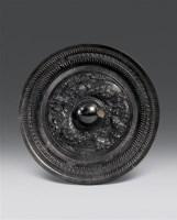 三龙镜 -  - 中国古董 - 2007年春季大型艺术品拍卖会 -收藏网