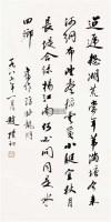 书法 立轴 纸本 - 赵朴初 - 中国书画 - 2011秋季拍卖会 -中国收藏网
