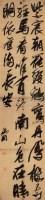 张瑞图 行书 - 张瑞图 - 中国书画(二) - 2007季春第57期拍卖会 -收藏网