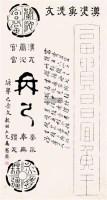 博古书法 立轴 纸本 -  - 中国书画 - 2011年秋季大型艺术品拍卖会 -收藏网