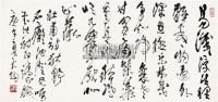 书法 镜心 纸本 - 116612 - 中国书画(一) - 2011春季艺术品拍卖会 -收藏网