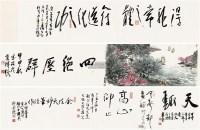 青绿山水 手卷 设色纸本 - 余任天 - 中国书画二 - 2011秋季艺术品拍卖会 -收藏网