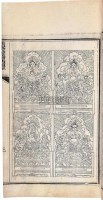 御制大云轮请雨经 -  - 古籍文献 - 2007年迎春艺术品拍卖会 -收藏网