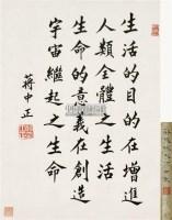 楷书 挂轴 水墨纸本 -  - 中国书画 - 中国书画及艺术品拍卖会 -收藏网