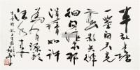 书法 镜片 水墨纸本 -  - 中国书画 - 2011秋季艺术品拍卖会 -收藏网