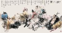 醉八仙图 - 李晓白 - 中国书画专场(二) - 2008春季艺术品拍卖会 -收藏网