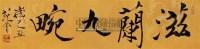 书法 镜片 - 119562 - 中国书画 - 2011年春季艺术品拍卖会 -收藏网