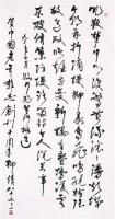 柳倩 行书 镜心 水墨纸本 - 2082 - 中国书画(一) - 2006畅月(55期)拍卖会 -收藏网