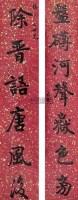 泥金书法 七言对联 单片 水墨纸本 - 林长民 - 中国书画(二) - 2006年秋季艺术品拍卖会 -收藏网