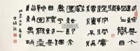 篆书横幅 镜片 水墨纸本 - 1027 - 中国书法专场 - 2011秋季拍卖会 -收藏网