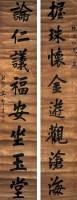 吴郁生 书法 对联 水墨纸本 - 吴郁生 - 中国书画(一) - 2006畅月(55期)拍卖会 -收藏网