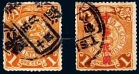 """大清国邮政""""1分""""两枚 -  - 锡我百朋—钱币 - 2011秋季拍卖会 -收藏网"""