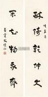 书法对联 镜心 水墨纸本 - 19201 - 风雅颂·中国书画 - 首届当代艺术品拍卖会 -收藏网