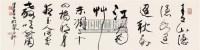 书法 镜心 水墨纸本 - 2605 - 中国书画(二) - 2009新春书画(第63期) -收藏网