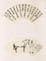 戈湘岚 书画双挖扇片  -  - 近现代画专场 - 2008年秋季大型艺术品拍卖会 -收藏网