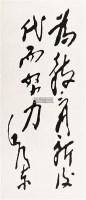 毛泽东题词墨迹选等二种 -  - 古籍善本专场 - 2011春季拍卖会 -中国收藏网