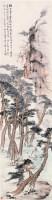钱瘦铁 1930年作 山水人物 立轴 设色纸本 - 1546 - 中国书画(二) - 2006秋季艺术品拍卖会 -收藏网