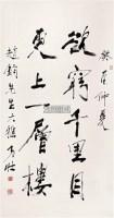 书法 立轴 水墨纸本 - 王乃壮 - 中国书画 - 第117期月末拍卖会 -收藏网