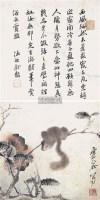松鼠 书法双挖 立轴 纸本 - 虚谷 - 中国书画 - 2011春季艺术品拍卖会 -收藏网