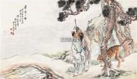 虎溪三笑 横幅 - 钱书城 - 中国书画(二) - 2011金秋拍卖会 -收藏网