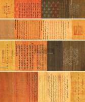 嘉庆诰命卷 道光诰命卷 -  - 中国古董珍玩专场 - 2010年夏季艺术品拍卖会 -收藏网