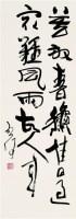 书法 - 魏启后 - 中国书画 - 2007秋季艺术品拍卖会 -中国收藏网