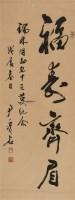 书法 立轴 - 尹瘦石 - 中国书画 - 第67期中国书画拍卖会 -收藏网