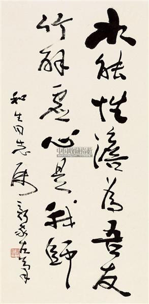 书法 镜片 纸本-费新我-中国书画(二)61沧海一粟渡