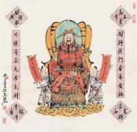 财神 镜心 设色纸本 - 徐默 - 中国书画及杂项 - 2006秋季艺术品拍卖会 -收藏网