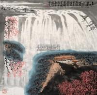 山高水长 - 122733 - 中国书画 - 2011年江苏景宏国际春季书画拍卖会 -收藏网