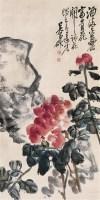吴昌硕 富贵基石 立轴 设色绫本 - 116056 - 中国书画(二) - 2006秋季艺术品拍卖会 -收藏网