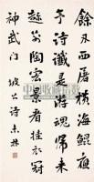 书法 镜心 - 刘未林 - 中国书画 - 第30届艺术品拍卖交易会 -收藏网