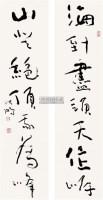 书法 对联 水墨纸本 - 115962 - 中国书画(三)—载玉怀珠 - 2011春季艺术品拍卖会 -收藏网