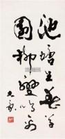 书法 立轴 水墨纸本 - 大康 - 中国书画 - 2006年迎春拍卖会 -收藏网