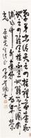 书法 立轴 水墨纸本 - 6344 - 文盛轩藏中国书画著录专场 - 河南鸿远首届艺术品拍卖会 -收藏网