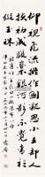 自作诗一首 水墨纸本 - 金意庵 - 墨海善缘:名家书法专场 - 2011秋季中国书画名人名作拍卖会 -收藏网