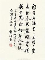 书法 镜心 纸本 - 989 - 中国书画 - 2011年秋季大型艺术品拍卖会 -收藏网